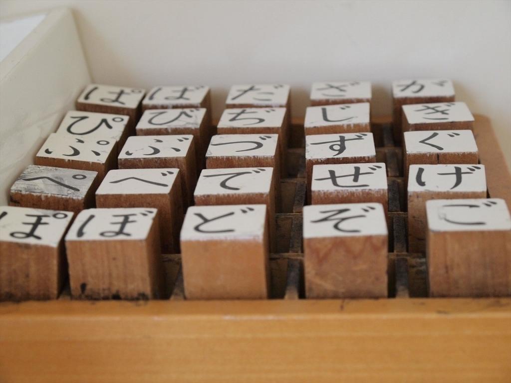 japoncina hiragana