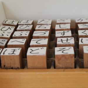 japoncina hiragana na kockách